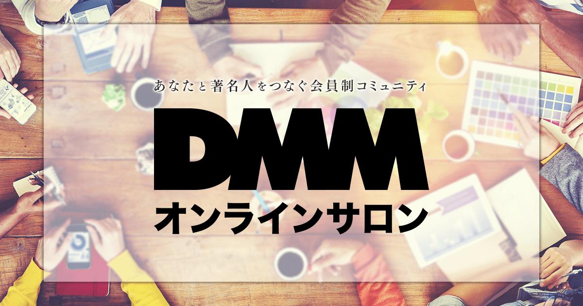 DMMがオンラインサロンサービスを大幅リニューアル:6カ月間手数料無料キャンペーン実施中! 3番目の画像