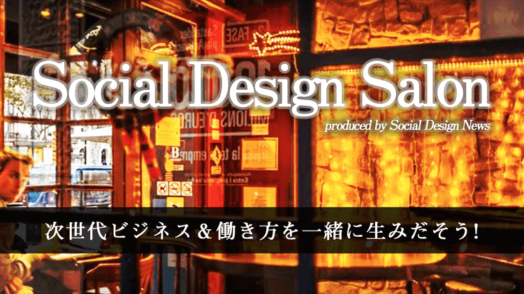 Social Design Salon