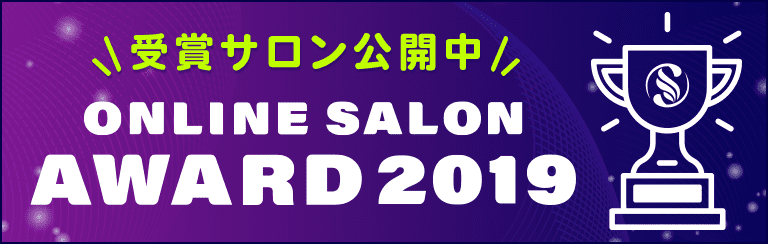 DMM オンラインサロン presents ONLINE SALON AWARD 2019