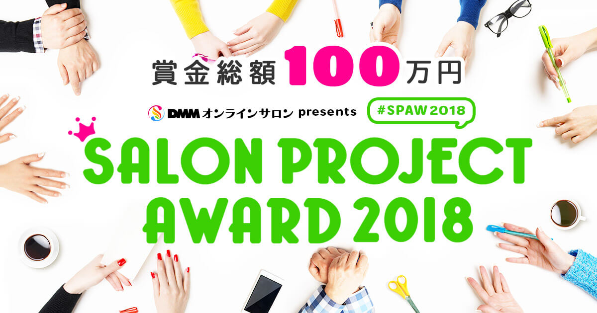 DMM オンラインサロン presents SALON PROJECT AWARD 2018