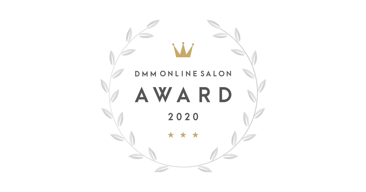 DMM オンラインサロン presents ONLINE SALON AWARD 2020
