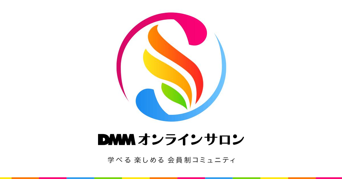 DMM オンラインサロン - 学べる 楽しめる 会員制コミュニティ